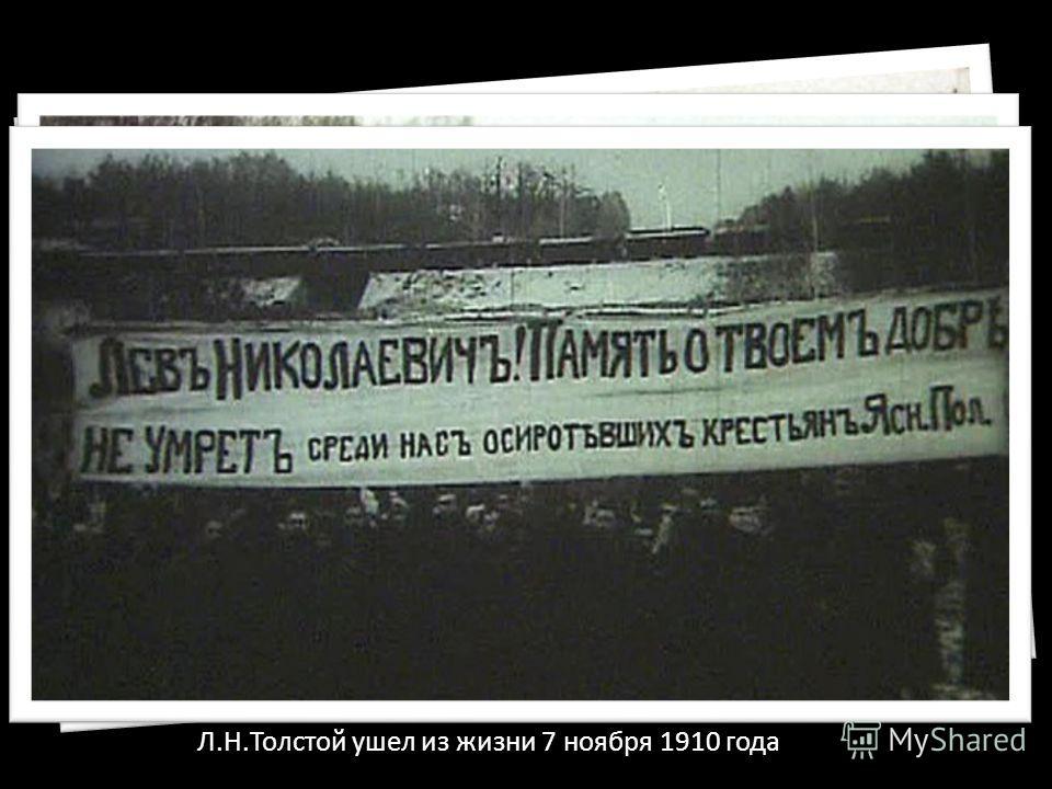 Л.Н.Толстой ушел из жизни 7 ноября 1910 года