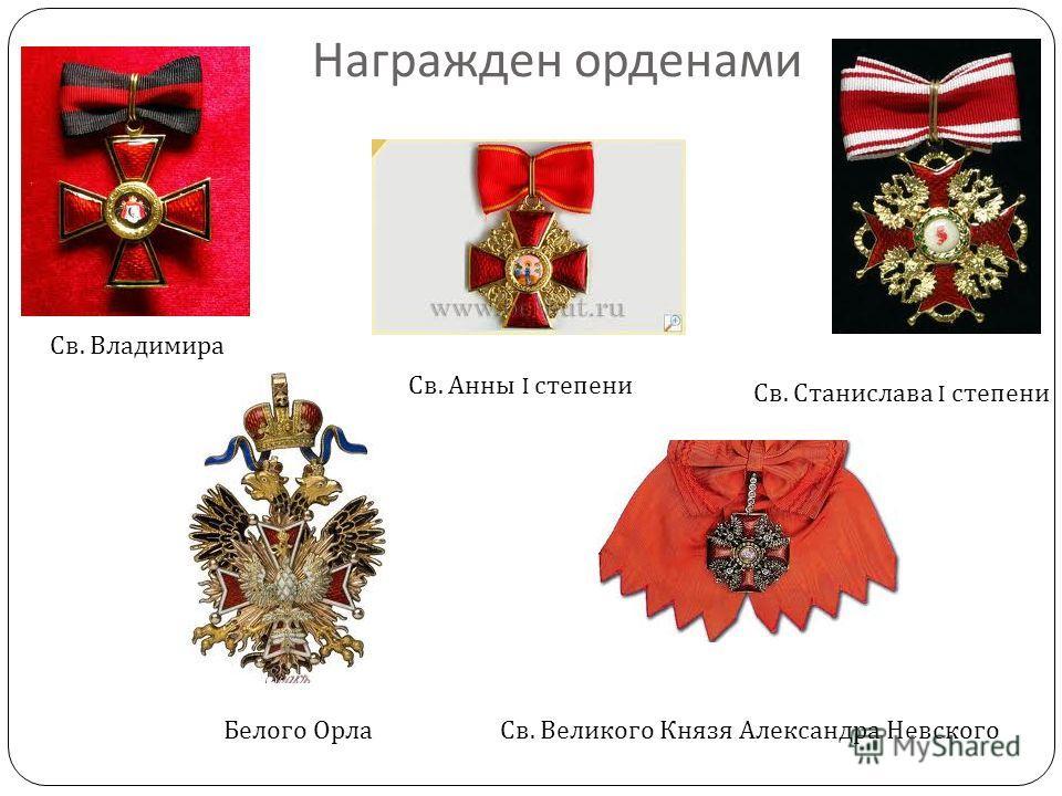 Награжден орденами Св. Владимира Св. Станислава I степени Св. Анны I степени Белого ОрлаСв. Великого Князя Александра Невского