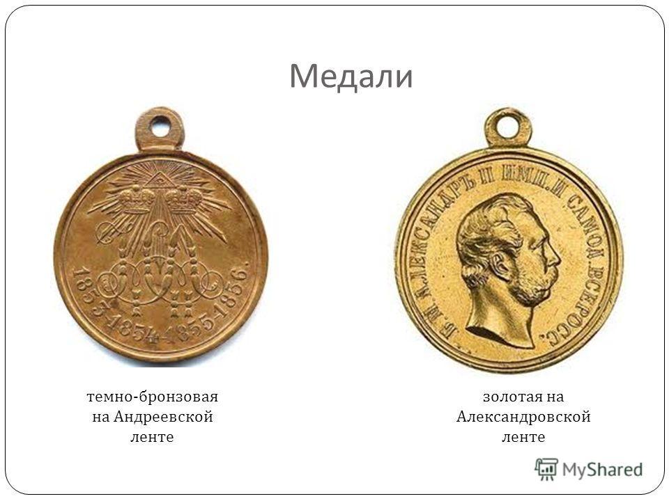 Медали темно - бронзовая на Андреевской ленте золотая на Александровской ленте