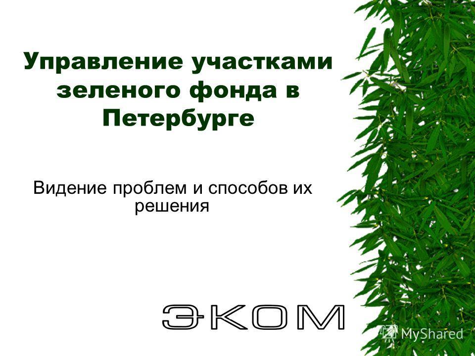 Управление участками зеленого фонда в Петербурге Видение проблем и способов их решения