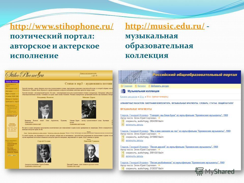 http://www.stihophone.ru/ http://www.stihophone.ru/ поэтический портал: авторское и актерское исполнение http://music.edu.ru/http://music.edu.ru/ - музыкальная образовательная коллекция