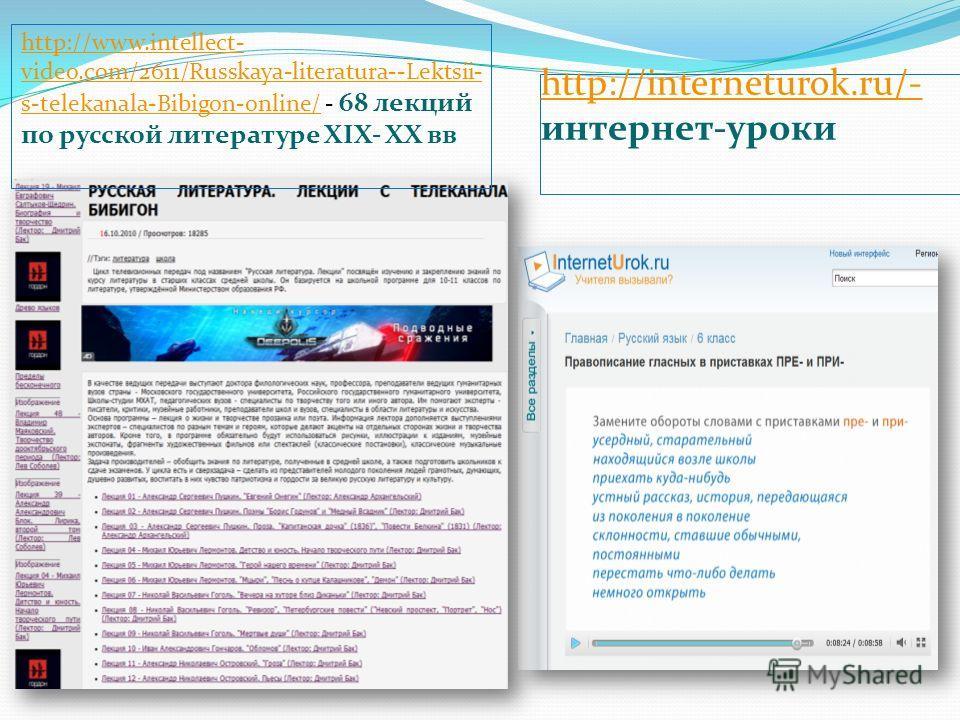 http://interneturok.ru/- http://interneturok.ru/- интернет-уроки http://www.intellect- video.com/2611/Russkaya-literatura--Lektsii- s-telekanala-Bibigon-online/http://www.intellect- video.com/2611/Russkaya-literatura--Lektsii- s-telekanala-Bibigon-on