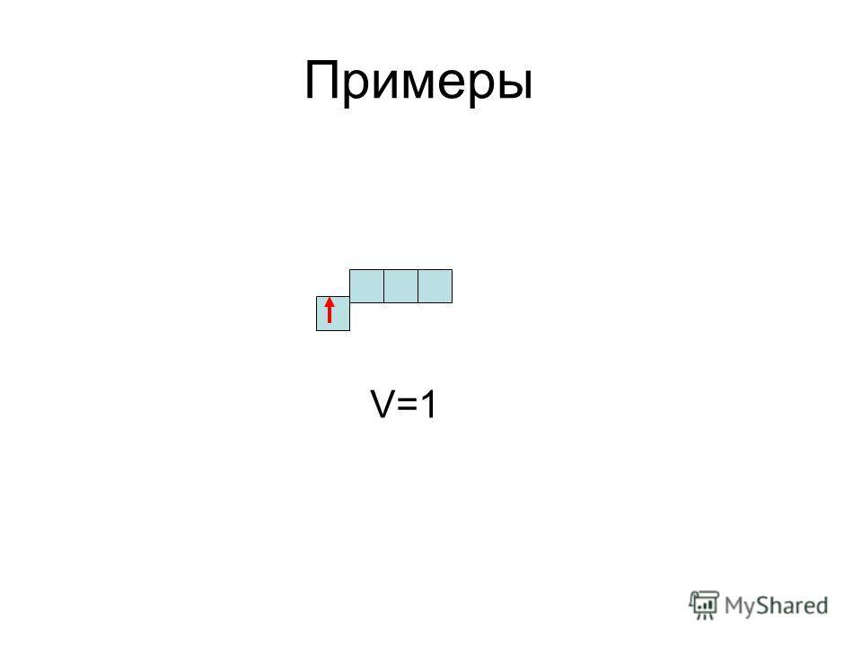 Примеры V=1