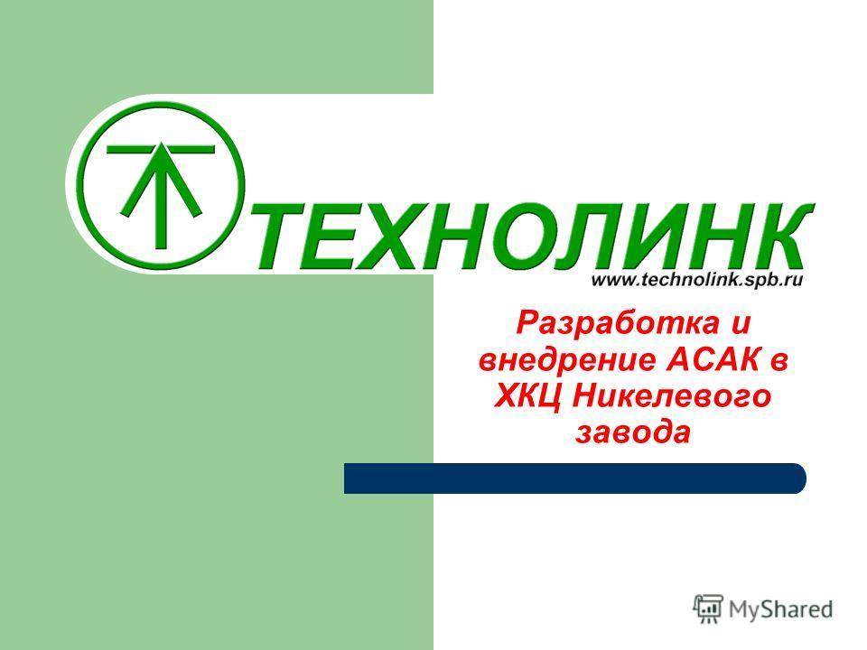 Разработка и внедрение АСАК в ХКЦ Никелевого завода