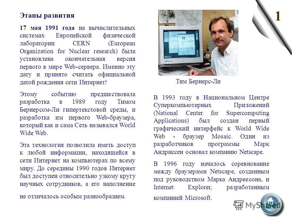 В 1993 году в Национальном Центре Суперкомпьютерных Приложений (National Center for Supercomputing Applications) был создан первый графический интерфейс к World Wide Web - браузер Mosaic. Один из разработчиков программы Марк Андриссен основал компани