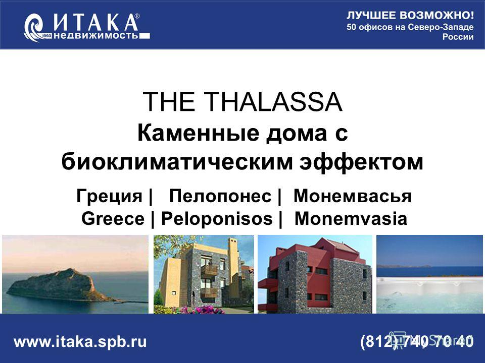 THE THALASSA Каменные дома с биоклиматическим эффектом Греция | Пелопонес | Монемвасья Greece | Peloponisos | Monemvasia www.itaka.spb.ru (812) 740 70 40