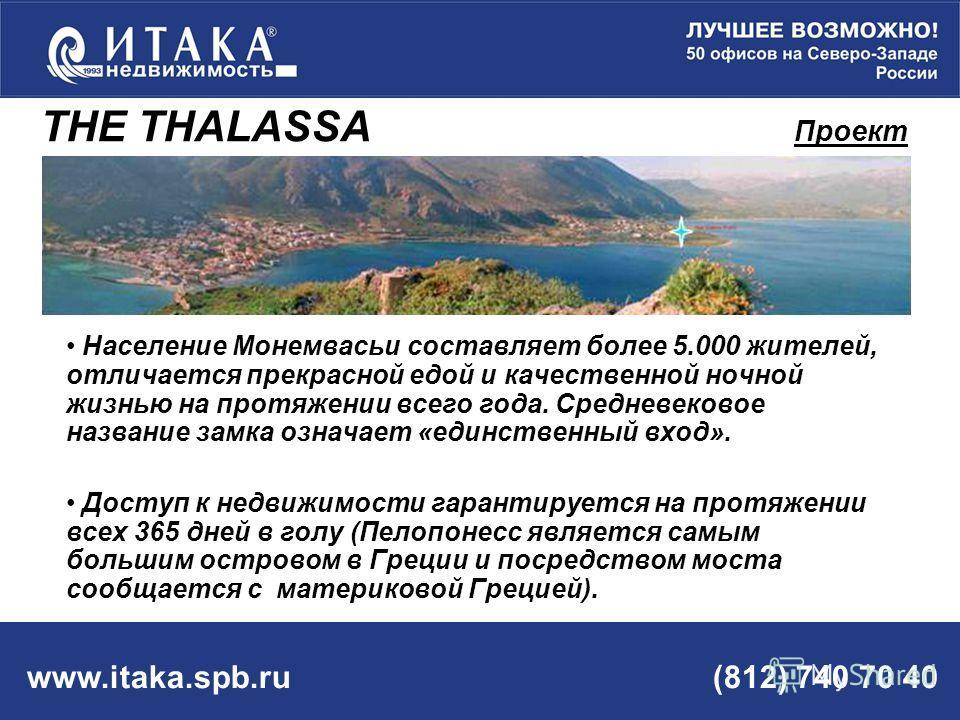 www.itaka.spb.ru (812) 740 70 40 Население Монемвасьи составляет более 5.000 жителей, отличается прекрасной едой и качественной ночной жизнью на протяжении всего года. Средневековое название замка означает «единственный вход». Доступ к недвижимости г