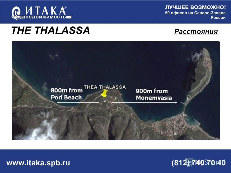 www.itaka.spb.ru (812) 740 70 40 THE THALASSA Расстояния