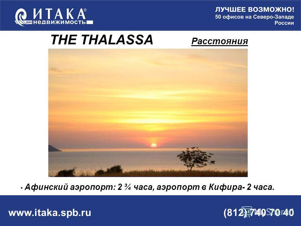 www.itaka.spb.ru (812) 740 70 40 Афинский аэропорт: 2 ¾ часа, аэропорт в Кифира- 2 часа. THE THALASSA Расстояния