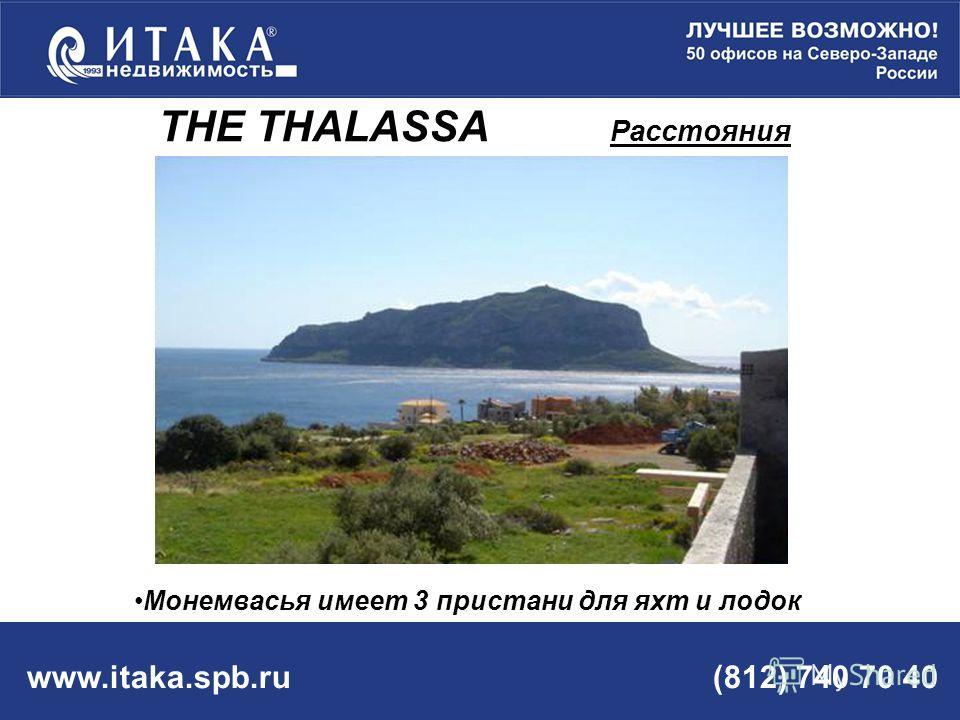 www.itaka.spb.ru (812) 740 70 40 Монемвасья имеет 3 пристани для яхт и лодок THE THALASSA Расстояния