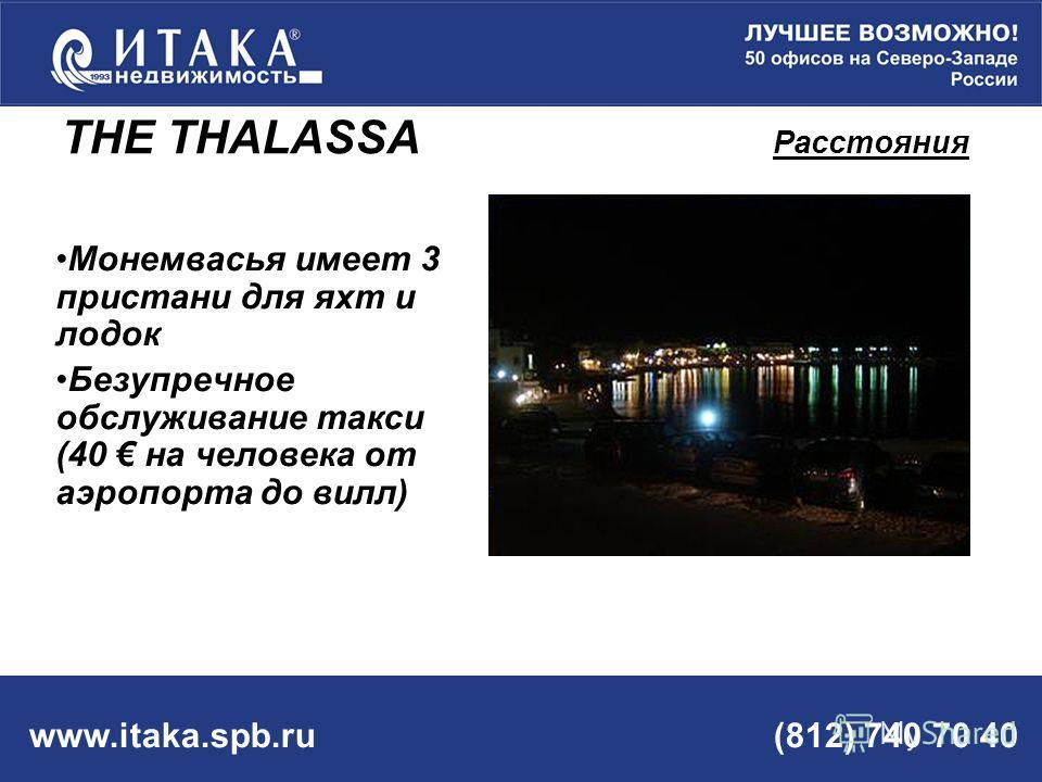 www.itaka.spb.ru (812) 740 70 40 Монемвасья имеет 3 пристани для яхт и лодок Безупречное обслуживание такси (40 на человека от аэропорта до вилл) THE THALASSA Расстояния