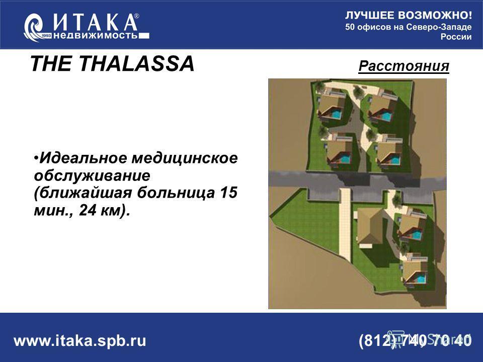 www.itaka.spb.ru (812) 740 70 40 Идеальное медицинское обслуживание (ближайшая больница 15 мин., 24 км). THE THALASSA Расстояния