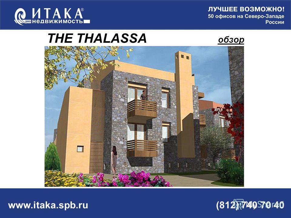 www.itaka.spb.ru (812) 740 70 40 THE THALASSA обзор