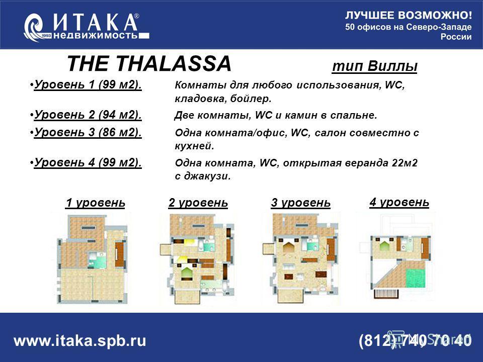 www.itaka.spb.ru (812) 740 70 40 THE THALASSA тип Виллы Уровень 1 (99 м2). Комнаты для любого использования, WC, кладовка, бойлер. Уровень 2 (94 м2). Две комнаты, WC и камин в спальне. Уровень 3 (86 м2). Одна комната/офис, WC, салон совместно с кухне