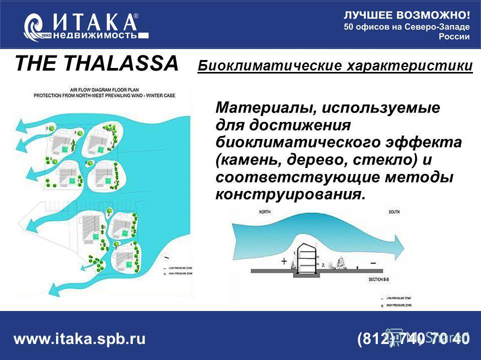 www.itaka.spb.ru (812) 740 70 40 Материалы, используемые для достижения биоклиматического эффекта (камень, дерево, стекло) и соответствующие методы конструирования. THE THALASSA Биоклиматические характеристики