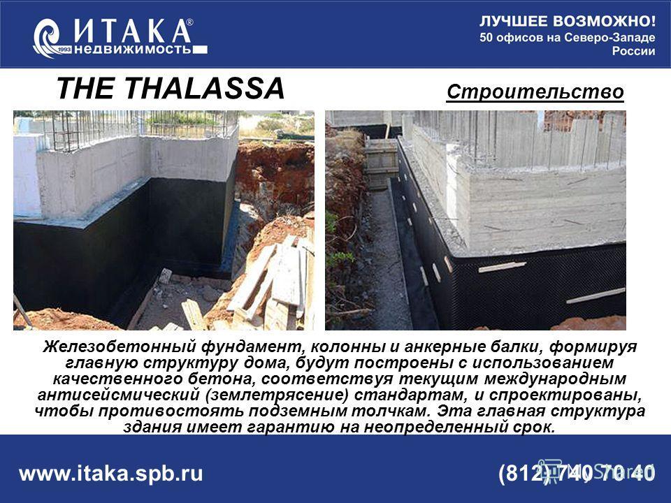www.itaka.spb.ru (812) 740 70 40 Железобетонный фундамент, колонны и анкерные балки, формируя главную структуру дома, будут построены с использованием качественного бетона, соответствуя текущим международным антисейсмический (землетрясение) стандарта