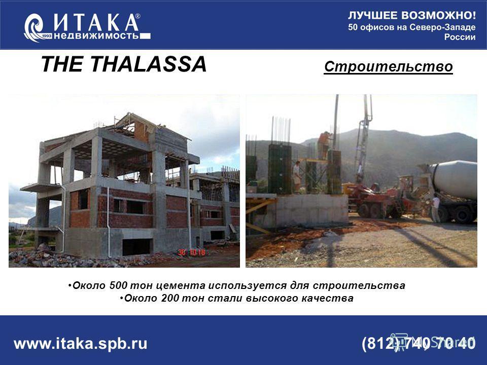 www.itaka.spb.ru (812) 740 70 40 Около 500 тон цемента используется для строительства Около 200 тон стали высокого качества THE THALASSA Строительство