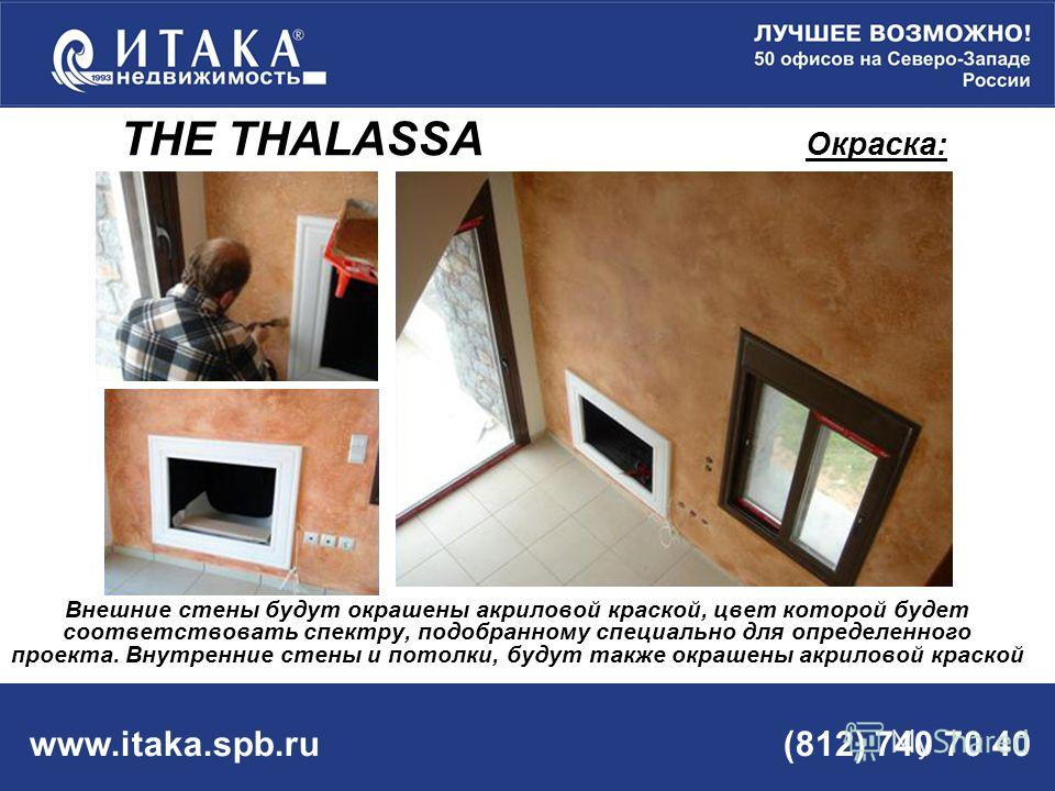 www.itaka.spb.ru (812) 740 70 40 Внешние стены будут окрашены акриловой краской, цвет которой будет соответствовать спектру, подобранному специально для определенного проекта. Внутренние стены и потолки, будут также окрашены акриловой краской THE THA