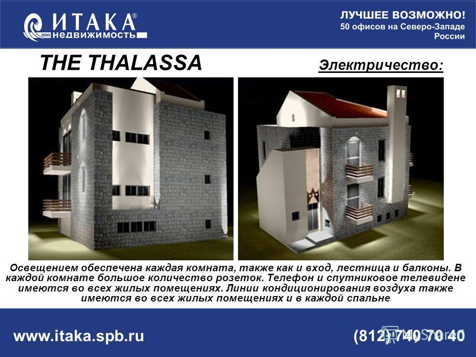 www.itaka.spb.ru (812) 740 70 40 Освещением обеспечена каждая комната, также как и вход, лестница и балконы. В каждой комнате большое количество розеток. Телефон и спутниковое телевидене имеются во всех жилых помещениях. Линии кондиционирования возду