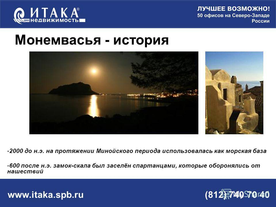 www.itaka.spb.ru (812) 740 70 40 Монемвасья - история -2000 до н.э. на протяжении Минойского периода использовалась как морская база -600 после н.э. замок-скала был заселён спартанцами, которые оборонялись от нашествий