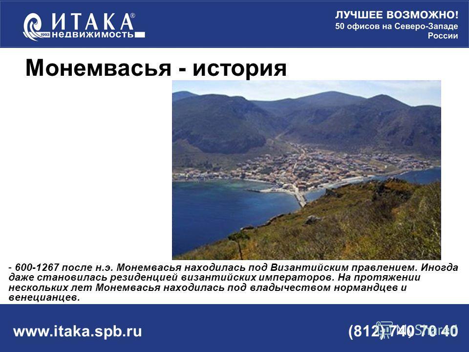 www.itaka.spb.ru (812) 740 70 40 Монемвасья - история - 600-1267 после н.э. Монемвасья находилась под Византийским правлением. Иногда даже становилась резиденцией византийских императоров. На протяжении нескольких лет Монемвасья находилась под владыч
