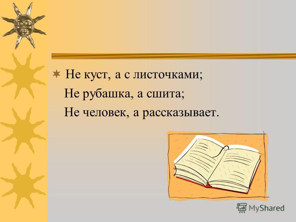 7. Отгадайте загадки. Выпишите первые буквы слов- отгадок. Если вы правильно отгадали загадки, то вы прочтёте название жанра русского фольклора. День и ночь оно словно бы заведено. Будет плохо, если вдруг прекратится этот стук.