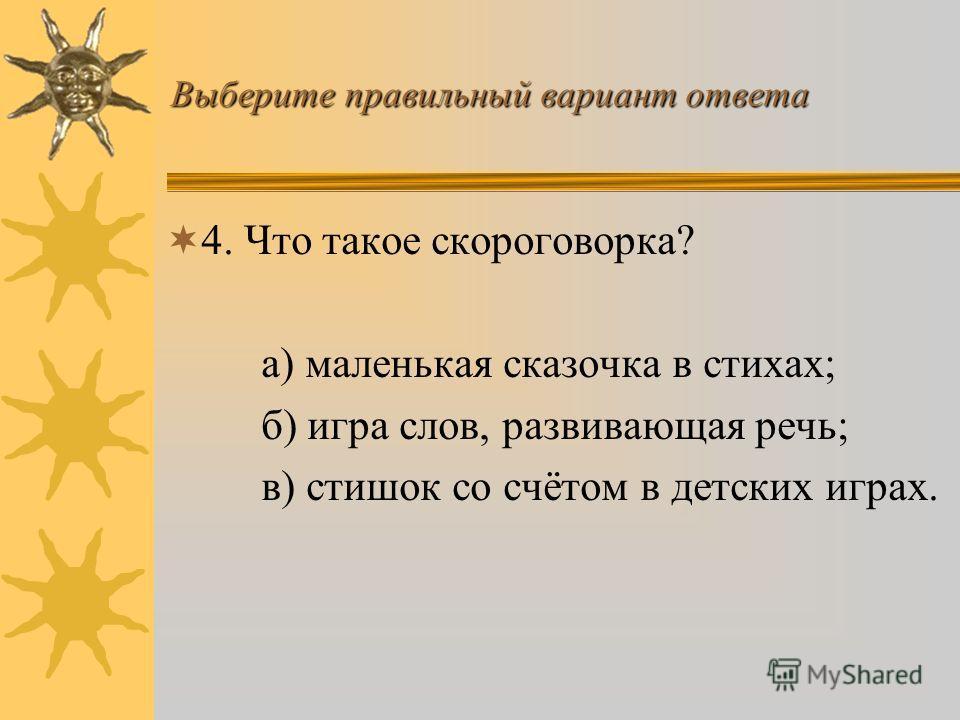 Выберите правильный вариант ответа 3. Какой из ниже перечисленных жанров не относится к фольклору? а) колыбельная песня; б) закличка; в) повесть; г) былина.
