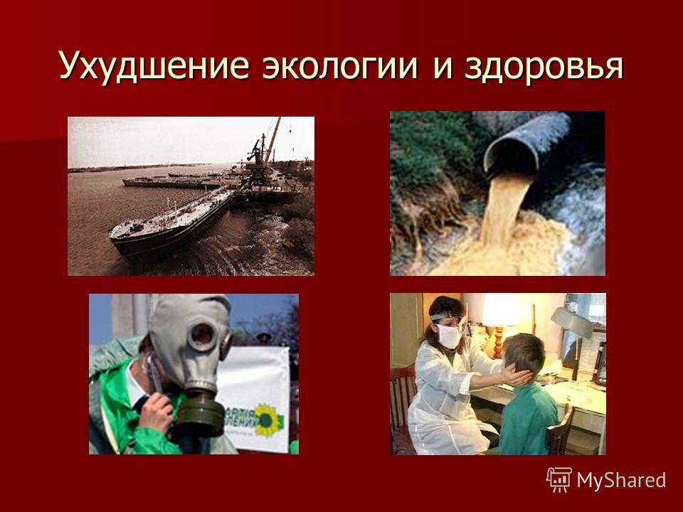 Ухудшение экологии и здоровья
