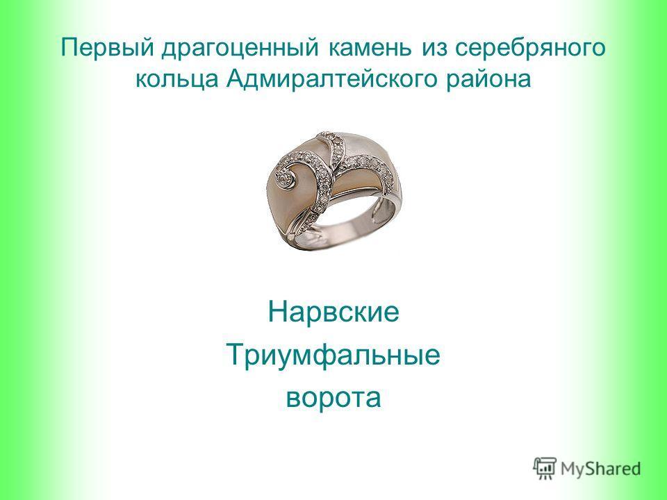 Нарвские Триумфальные ворота Первый драгоценный камень из серебряного кольца Адмиралтейского района