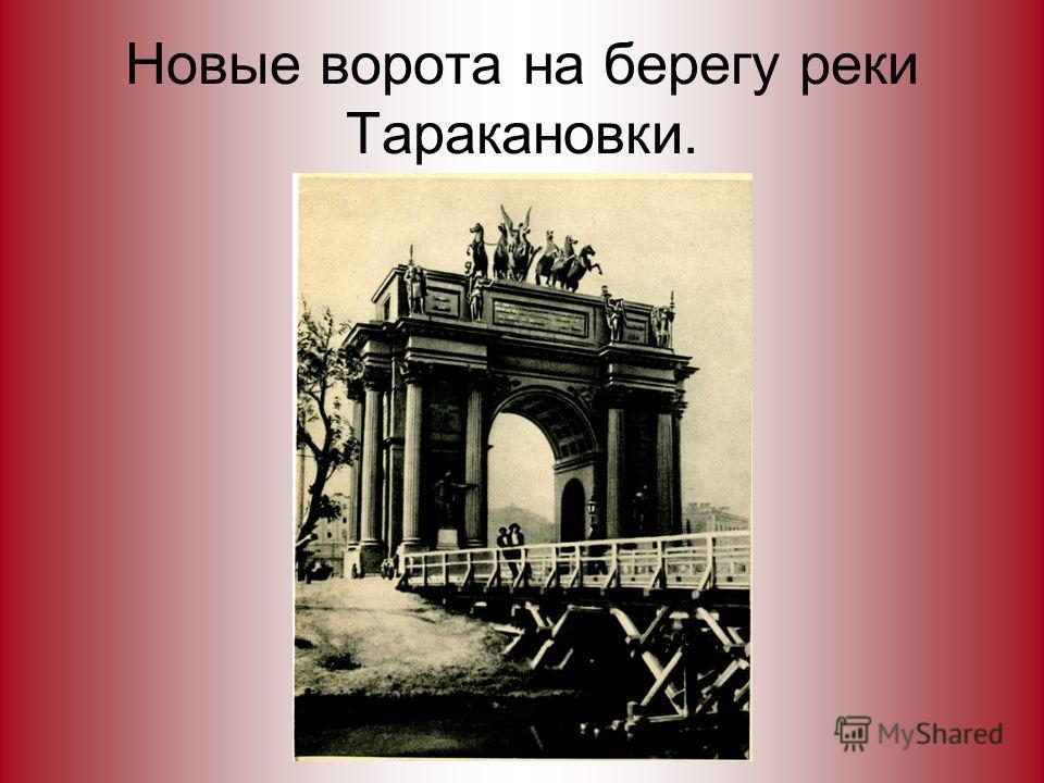 Новые ворота на берегу реки Таракановки.