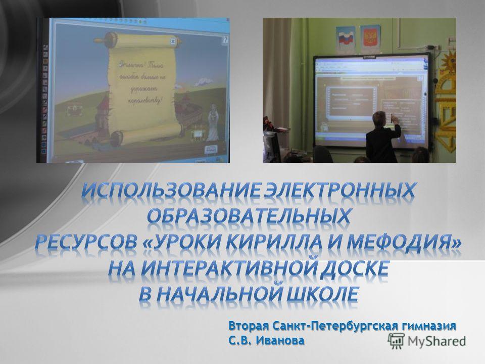 Вторая Санкт-Петербургская гимназия С.В. Иванова