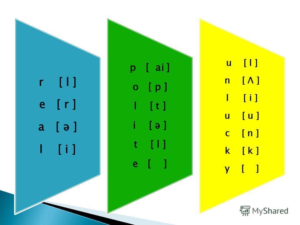 r [ l ] e [ r ] a [ ə ] l [ i ] p [ ai ] o [ p ] l [ t ] i [ ə ] t [ l ] e [ ] u [ l ] n [ Λ ] l [ i ] u [ u ] c [ n ] k [ k ] y [ ]