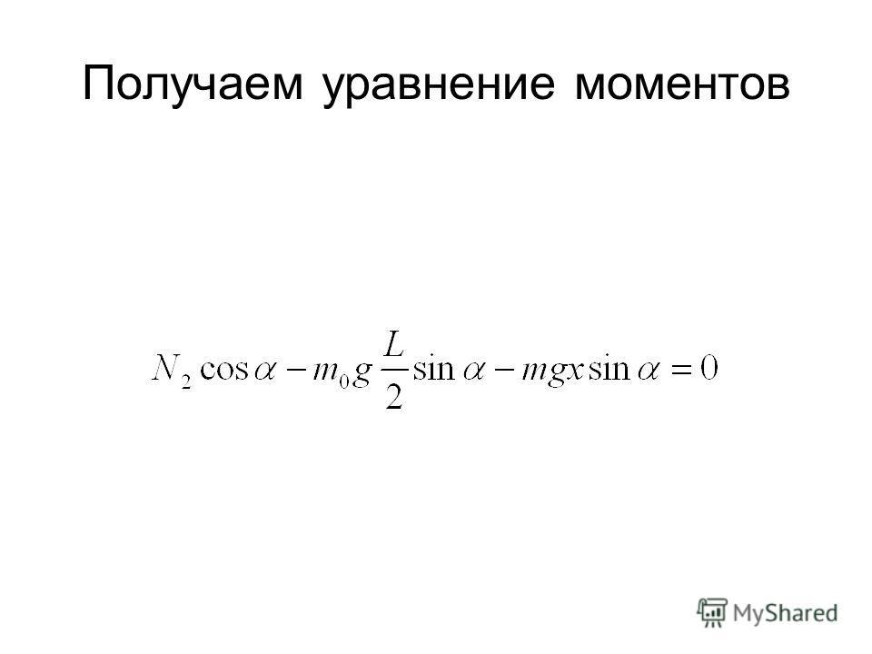 Получаем уравнение моментов