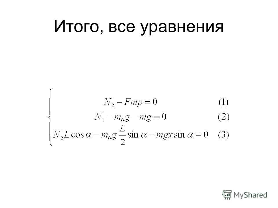 Итого, все уравнения
