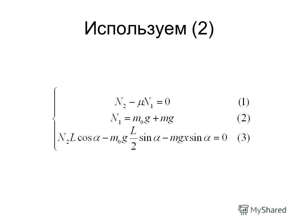 Используем (2)