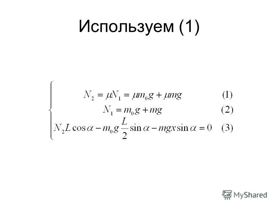 Используем (1)