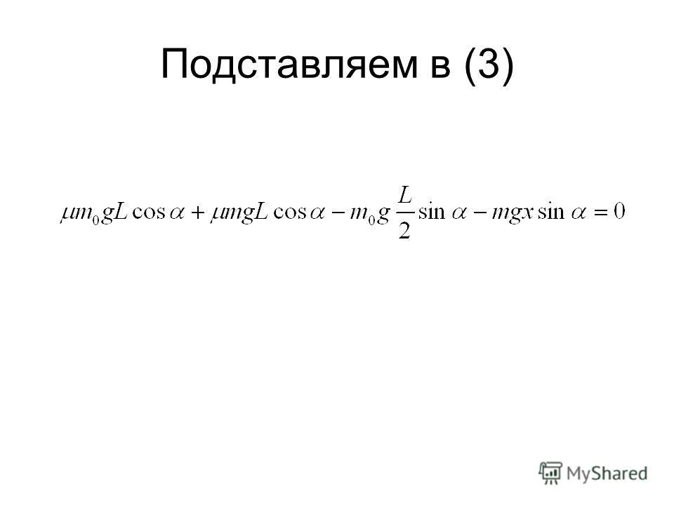 Подставляем в (3)