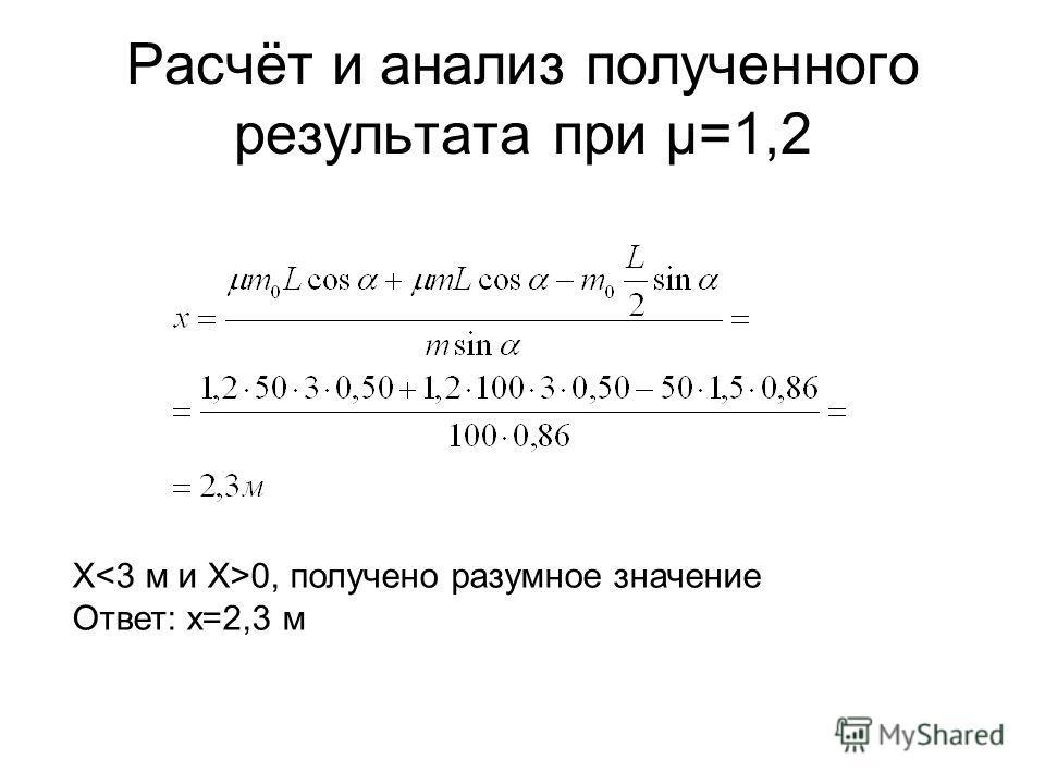Расчёт и анализ полученного результата при µ=1,2 X 0, получено разумное значение Ответ: x=2,3 м