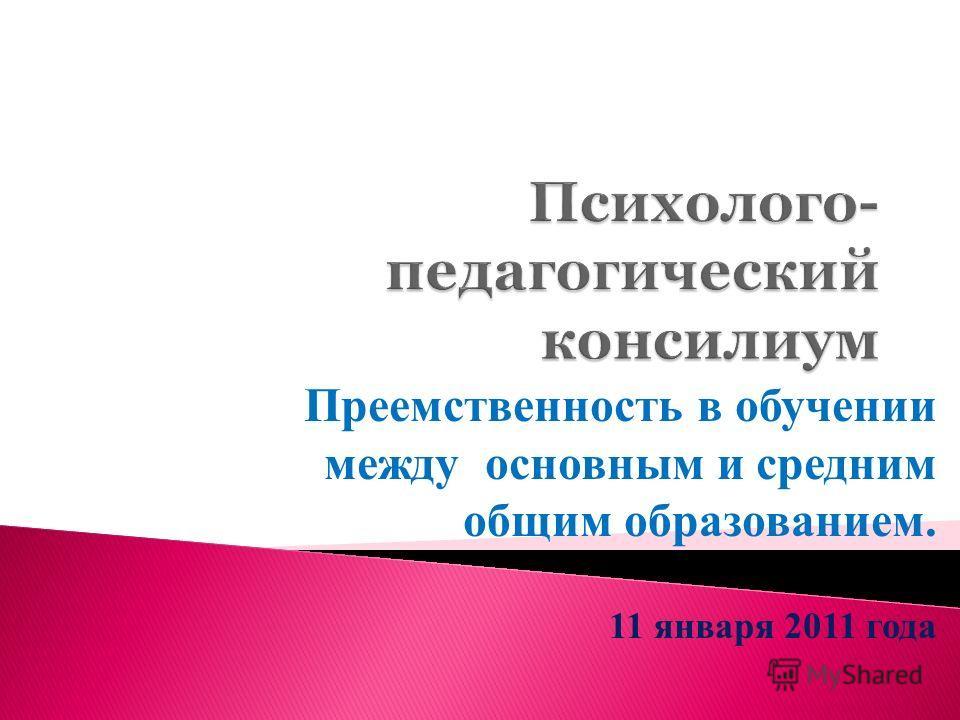 Преемственность в обучении между основным и средним общим образованием. 11 января 2011 года