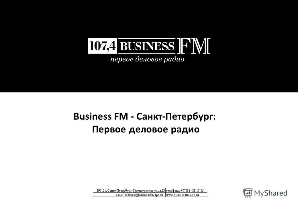 Business FM - Санкт-Петербург: Первое деловое радио
