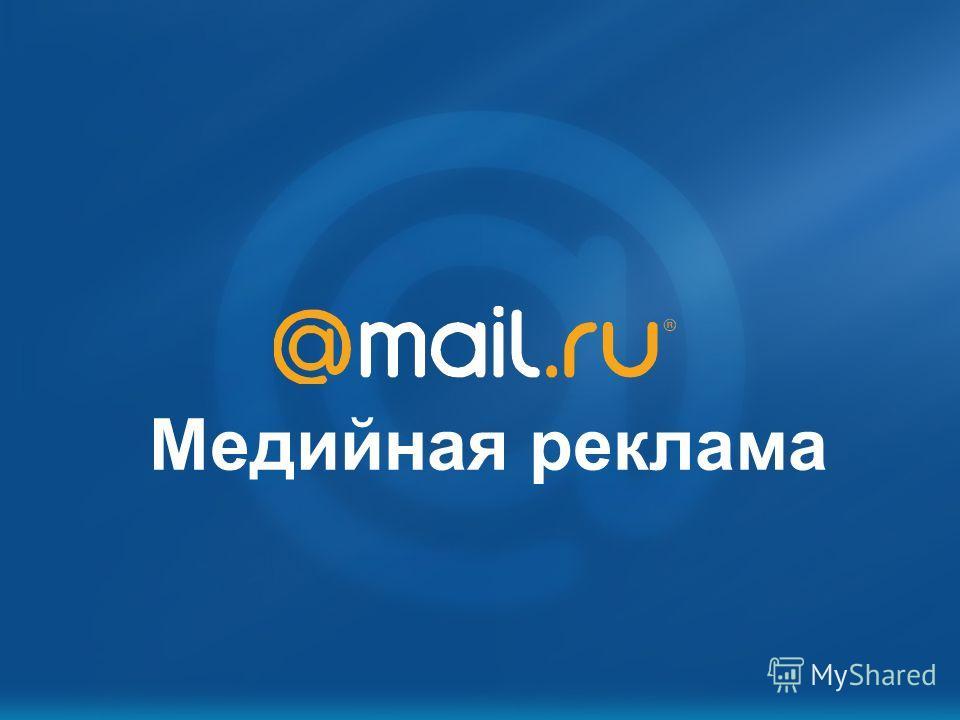 Mail.Ru: возможности для рекламодателя Октябрь 2007 Медийная реклама