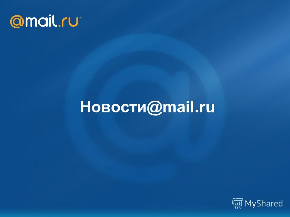 Mail.Ru: возможности для рекламодателя Октябрь 2007 Новости@mail.ru