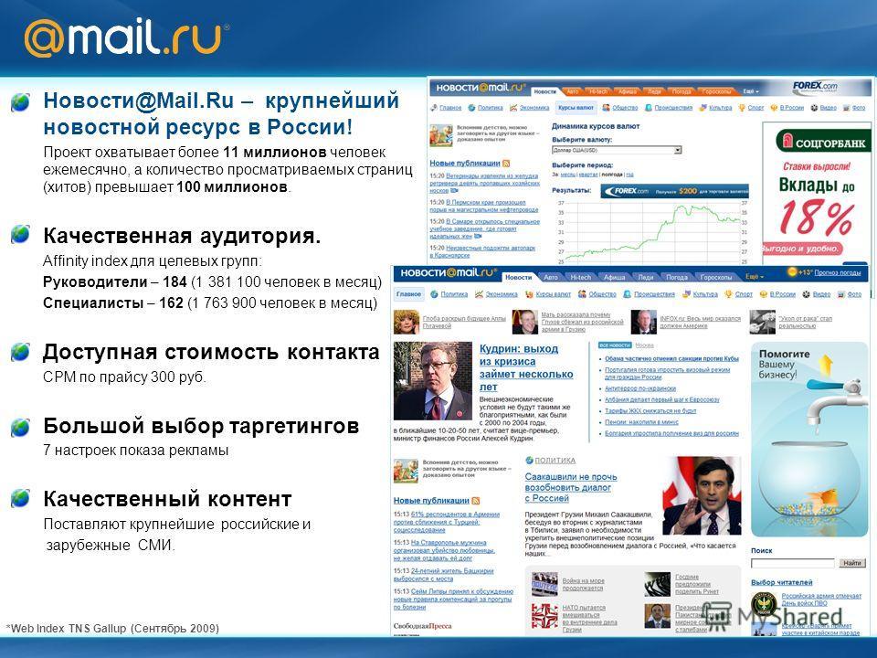 Новости@Mail.Ru – крупнейший новостной ресурс в России! Проект охватывает более 11 миллионов человек ежемесячно, а количество просматриваемых страниц (хитов) превышает 100 миллионов. Качественная аудитория. Affinity index для целевых групп: Руководит