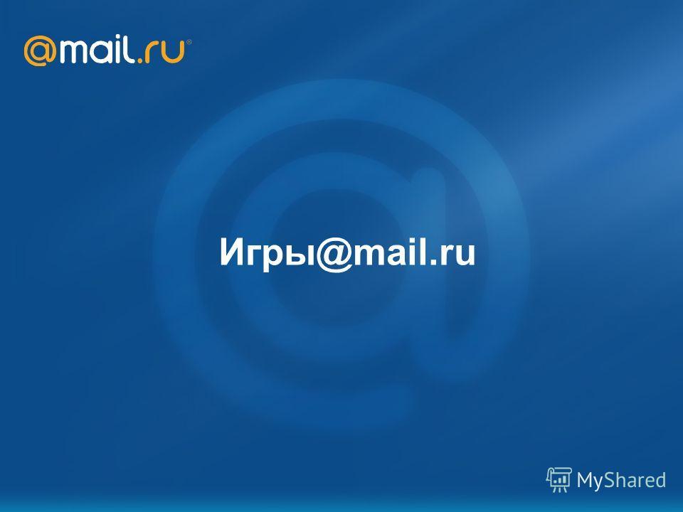 Mail.Ru: возможности для рекламодателя Октябрь 2007 Игры@mail.ru