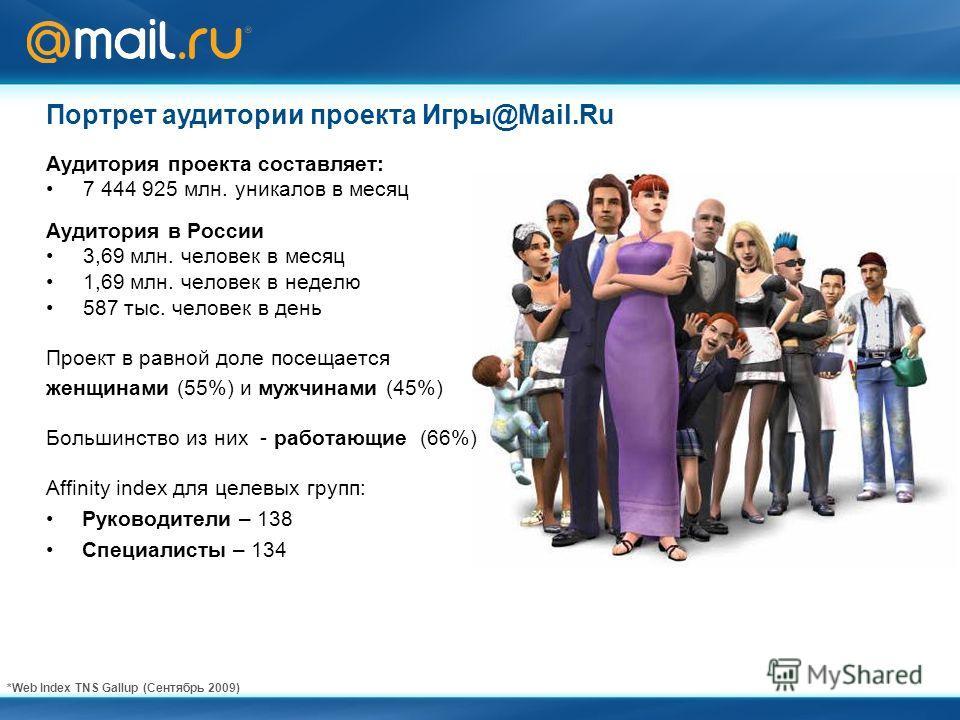 Аудитория проекта составляет: 7 444 925 млн. уникалов в месяц Аудитория в России 3,69 млн. человек в месяц 1,69 млн. человек в неделю 587 тыс. человек в день Проект в равной доле посещается женщинами (55%) и мужчинами (45%) Большинство из них - работ