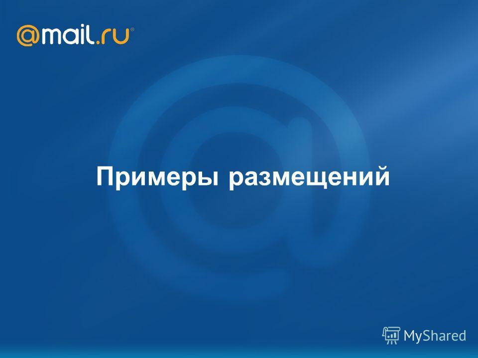 Mail.Ru: возможности для рекламодателя Октябрь 2007 Примеры размещений