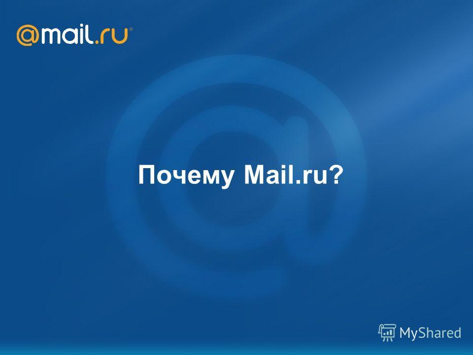 Mail.Ru: возможности для рекламодателя Октябрь 2007 Почему Mail.ru?