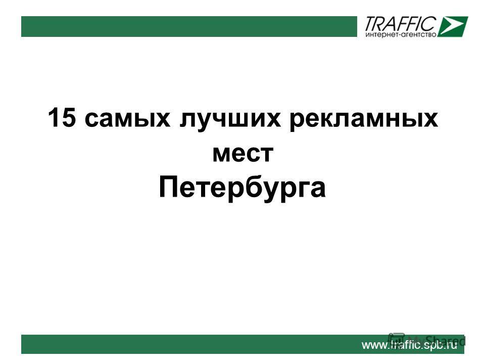15 самых лучших рекламных мест Петербурга www.traffic.spb.ru