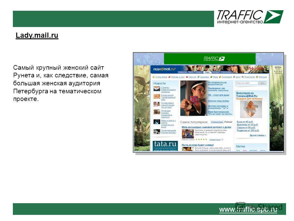 www.traffic.spb.ru Lady.mail.ru Самый крупный женский сайт Рунета и, как следствие, самая большая женская аудитория Петербурга на тематическом проекте.