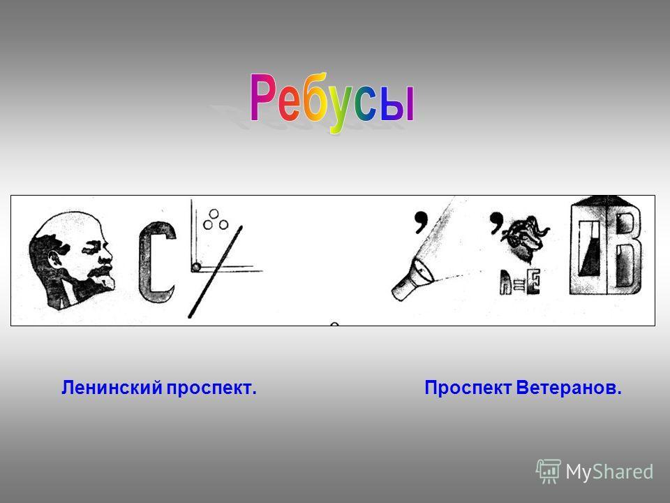 Ленинский проспект. Проспект Ветеранов.